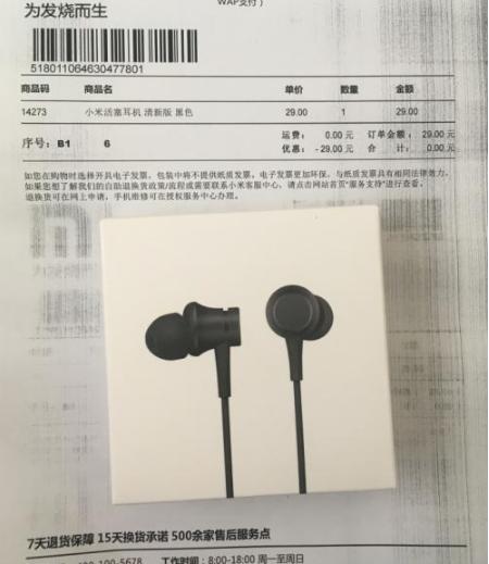 《开包小米活塞耳机清新版》