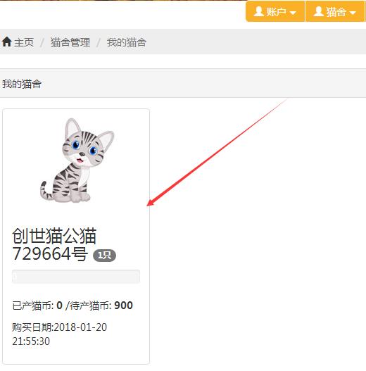 《区块链虚拟猫(BlockVirtualCat)上线,免费领取虚拟猫一只》