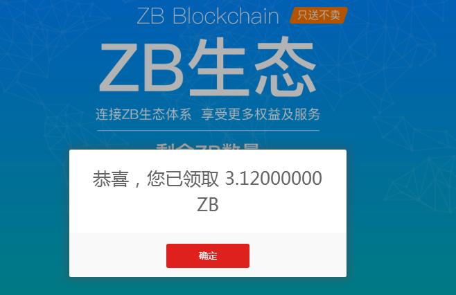 《中比特ZB数字交易平台每天签到送ZB币》