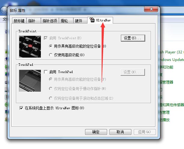 《thinkpad x230禁用小红点和触摸屏》