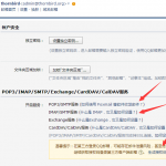 域名邮箱配置wordpress博客评论自动邮件回复功能