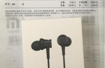 开包小米活塞耳机清新版