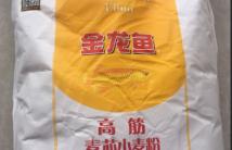 再次收到免费JJ斗地主的奖品金龙鱼高筋米粉