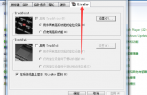 thinkpad x230禁用小红点和触摸屏