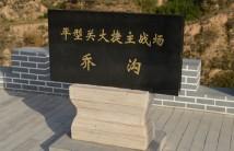 参观平型关大捷遗址