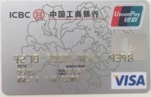 收到第二张工行信用卡