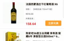 鸟叔在区块链app酒链世界上兑换进口法国干红