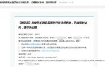 腾讯云服务器发现违规信息的解决方法