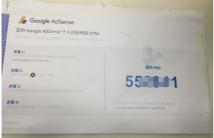 鸟叔一次不完美的成功收Google广告联盟pin码