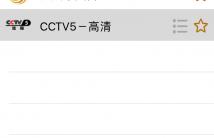 唯一一款可以在苹果手机上看星空卫视直播的ios软件