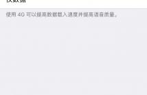 iPhone6s升级ios12.2并开通电信volte初体验