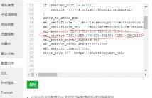 利用宝塔面板给wordpress开启TLS1.3