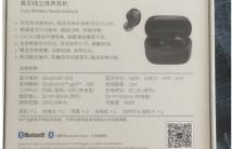 漫步者无线蓝牙耳机TWS1开包加初体验