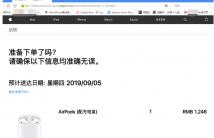 手贱了一下在苹果官网下单AirPods2