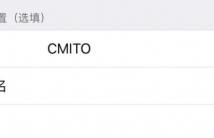 联通物联卡在美版iPad上设置个人热点的方法
