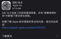 最简单实用的屏蔽苹果ios系统自动更新的方法