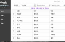 送福利之网易云音乐QQ音乐无损音乐下载神器