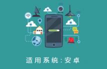 孩子成人通用的中国古典文学阅读vip安卓客户端