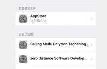 ios苹果app企业证书过期或者掉签的解决办法