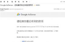 Google广告联盟给鸟叔发钱了